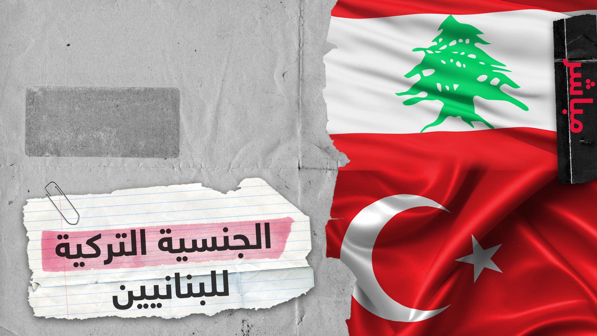 تركيا تعرض منح جنسيتها للبنانيين هل الهدف من العرض إنساني فقط؟