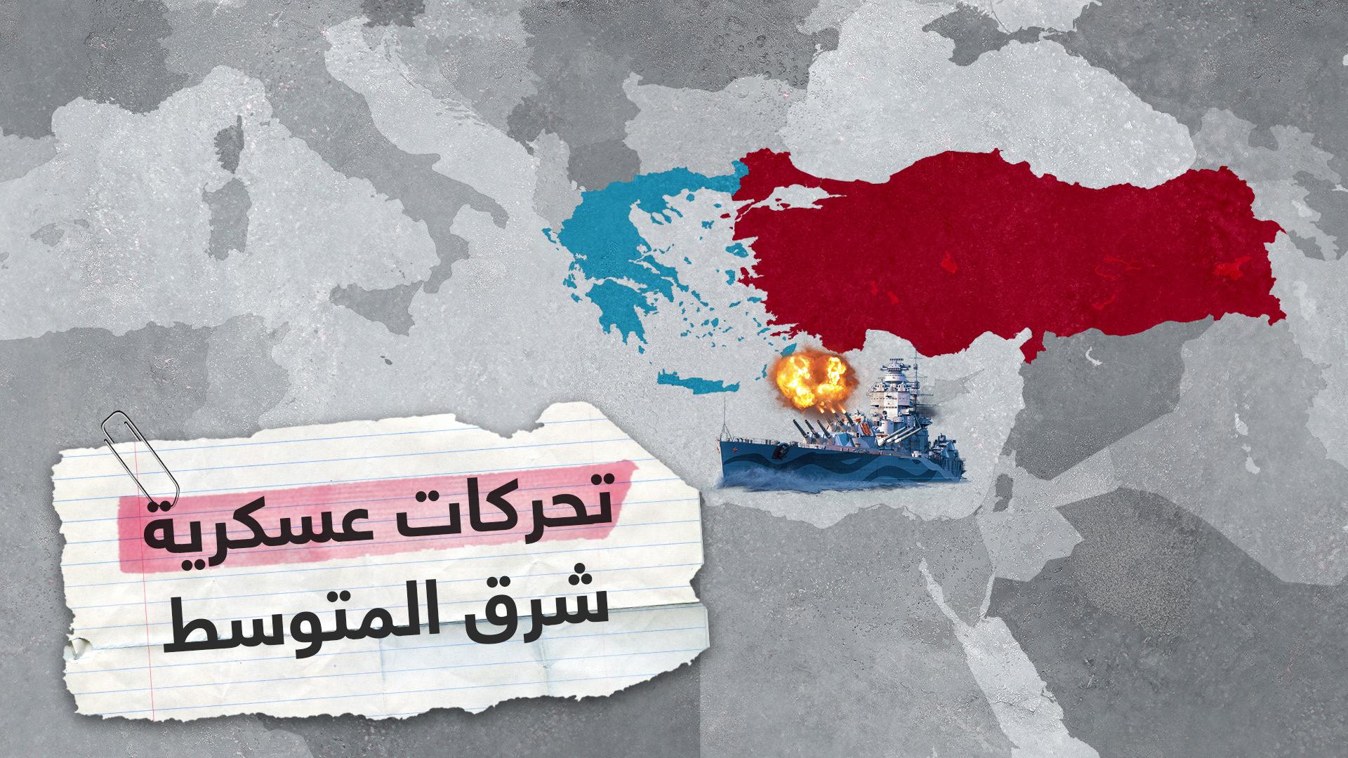 تحركات عسكرية تركية في شرق المتوسط