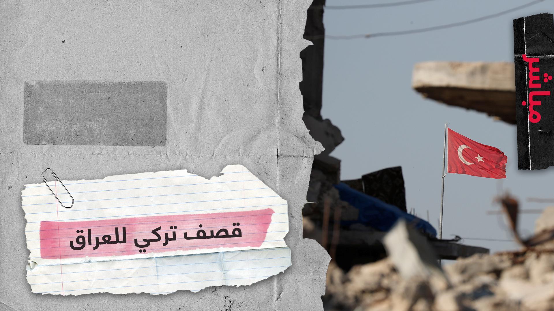 قتلى عسكريون ومدنيون في قصف تركي على العراق