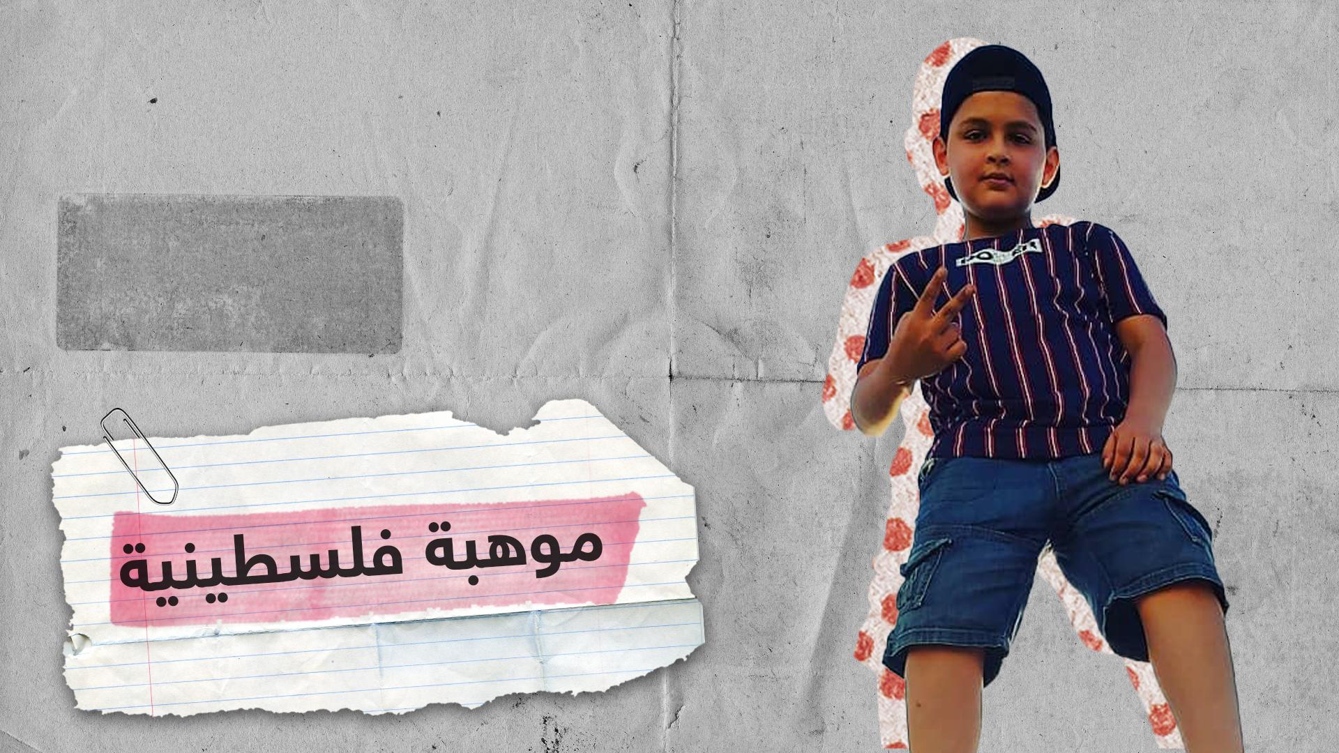 طفل فلسطيني يوصل رسالته عن معاناة شعبه بغناء الراب