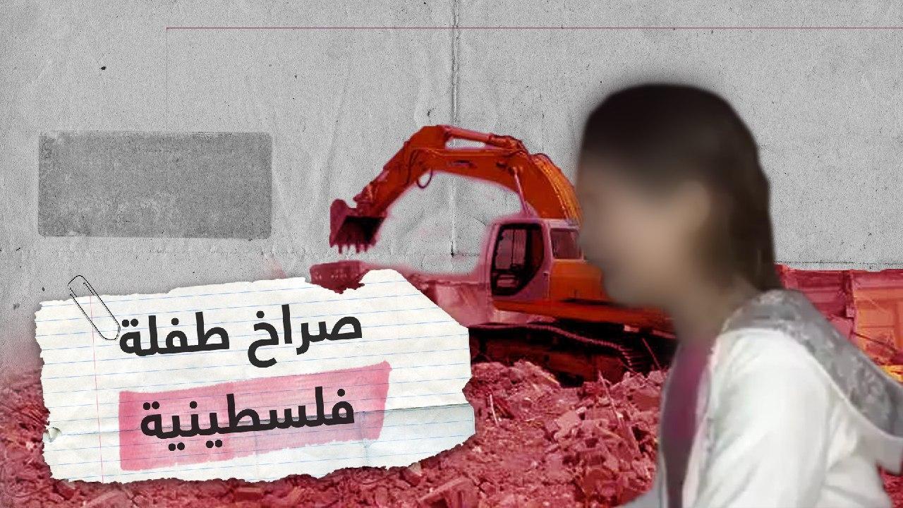 صرخات موجعة لفتاة فلسطينية أثناء هدم منزلها