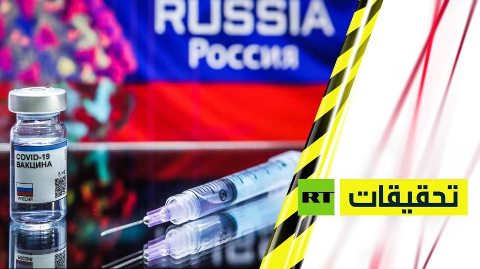 اللقاح الروسي ضد كورونا..لماذا التشكيك؟