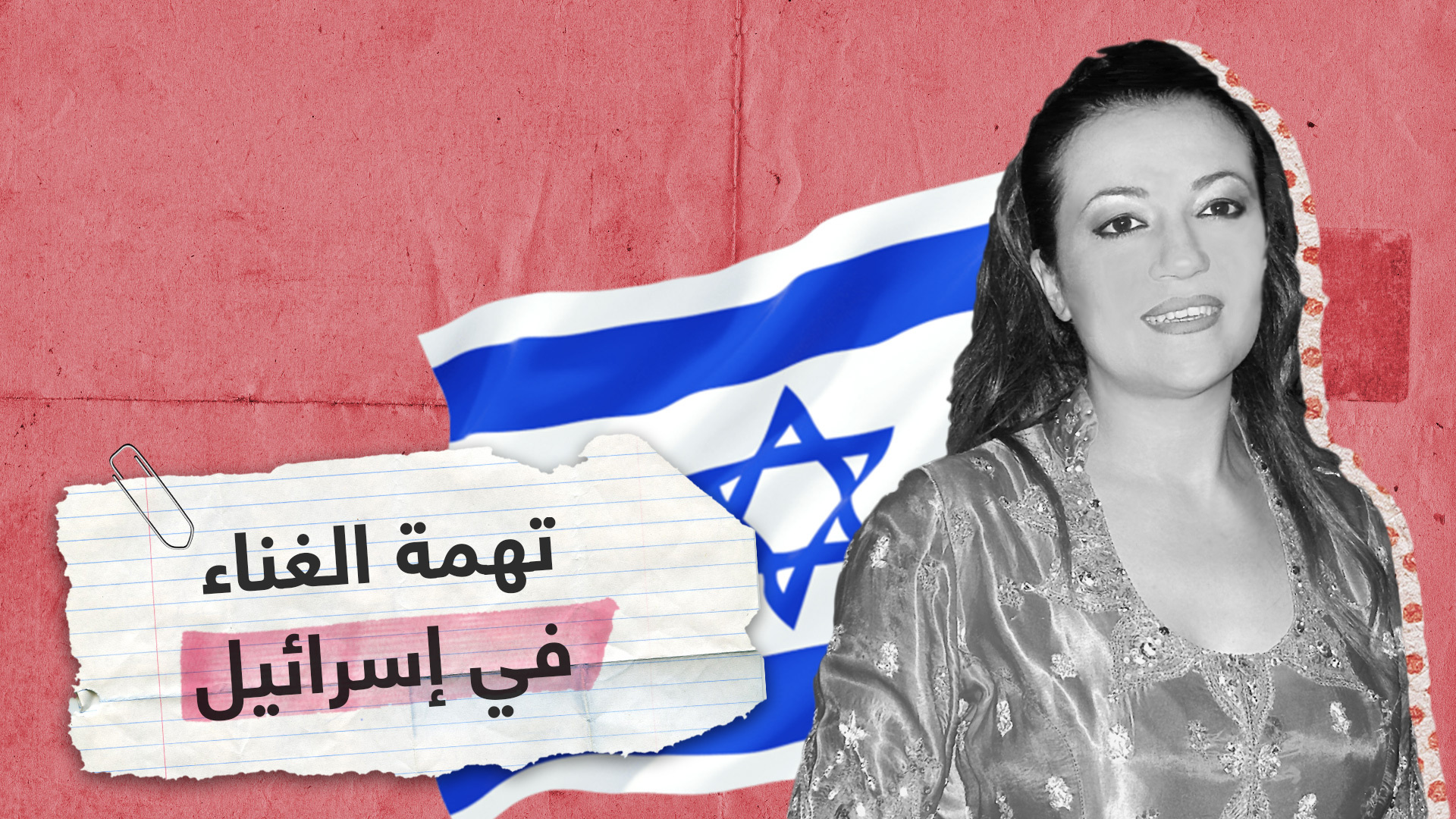 فنانة تونسية ترد على تهمة الغناء في إسرائيل