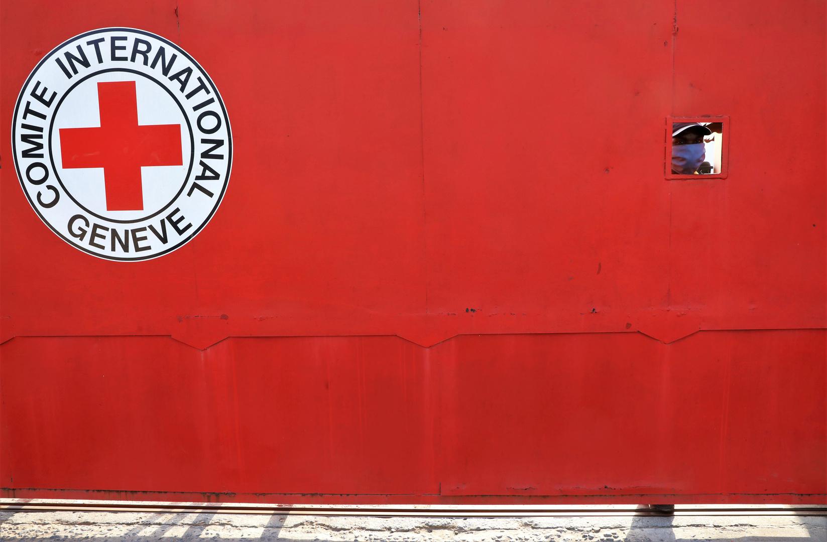الصليب الأحمر الدولي