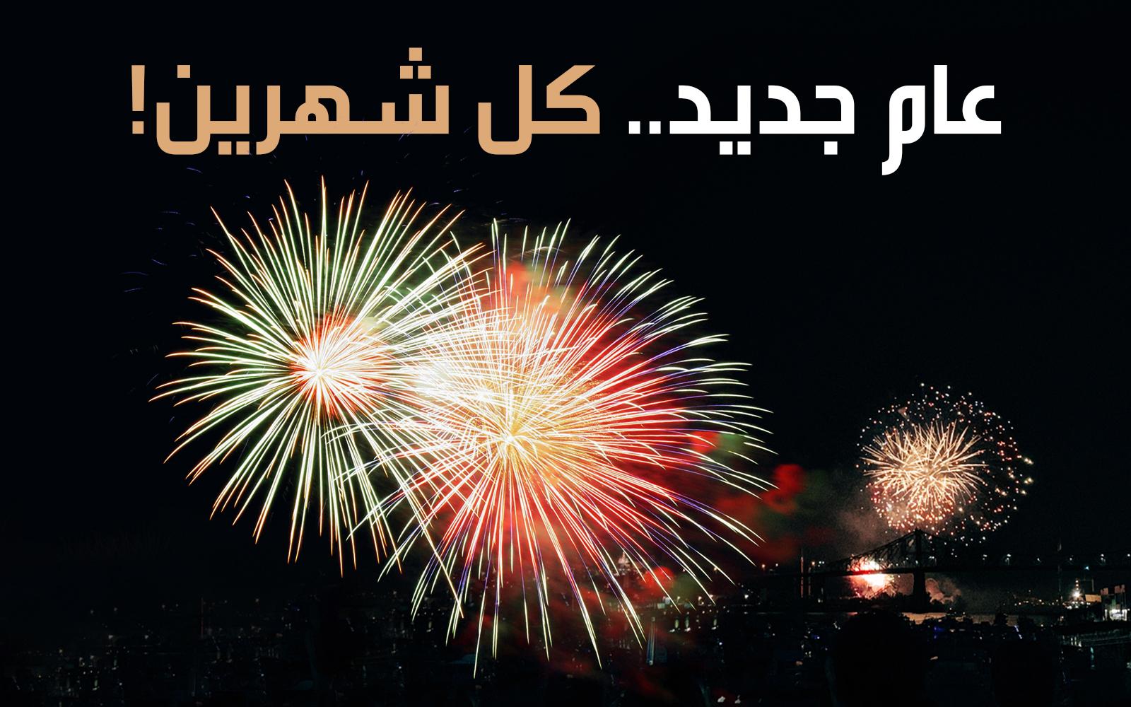 احتفالات نهاية العام حول العالم