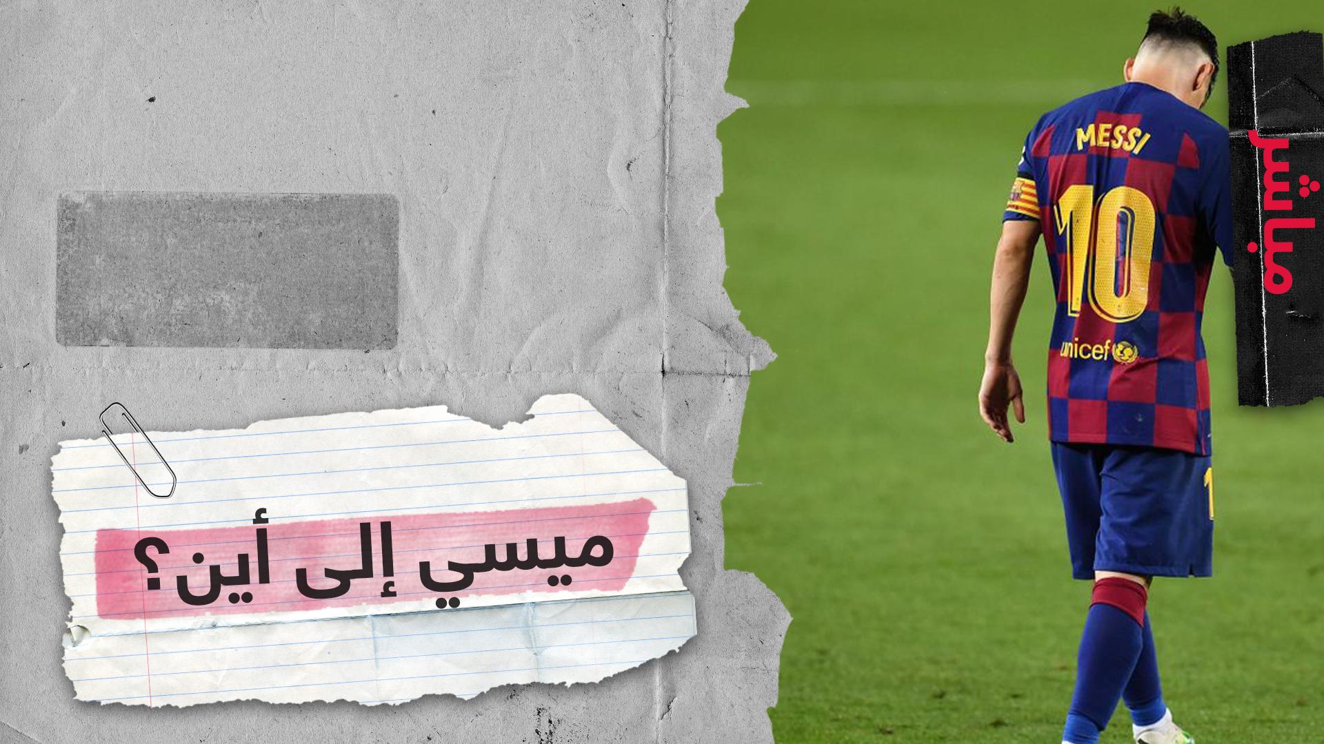 أخباره شغلت جماهير الكرة حول العالم إلى أين سيغادر ميسي فريق برشلونة؟