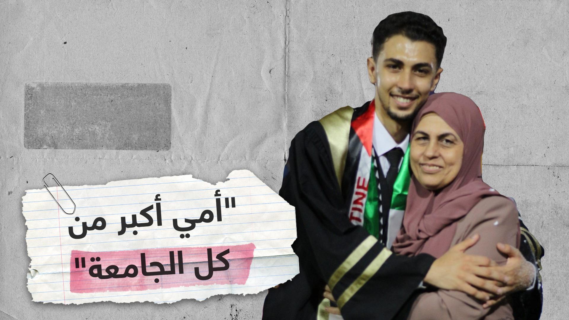 خريج فلسطيني يكرم والدته رغما عن منظمي حفل تخرجه