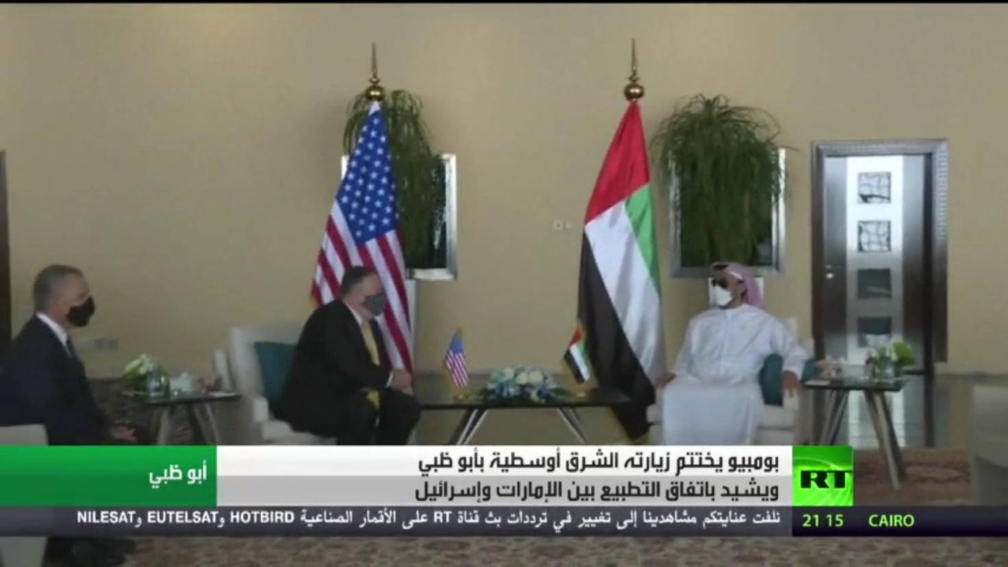بومبيو يختتم زيارته الشرق أوسطية بأبو ظبي ويشيد باتفاق التطبيع بين الإمارات وإسرائيل
