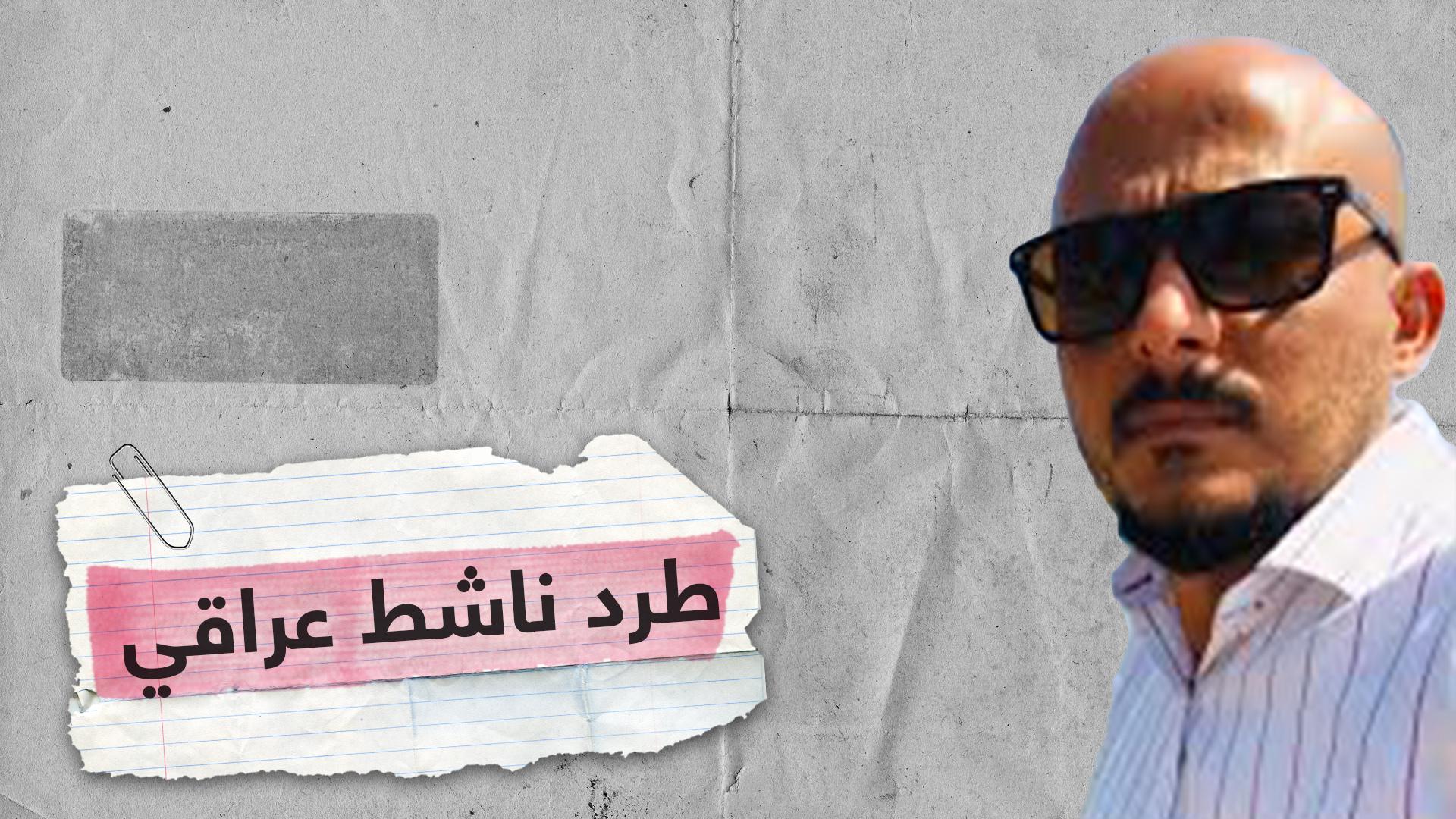 طرد ناشط عراقي من مؤتمر لوزير الشباب في محافظة صلاح الدين