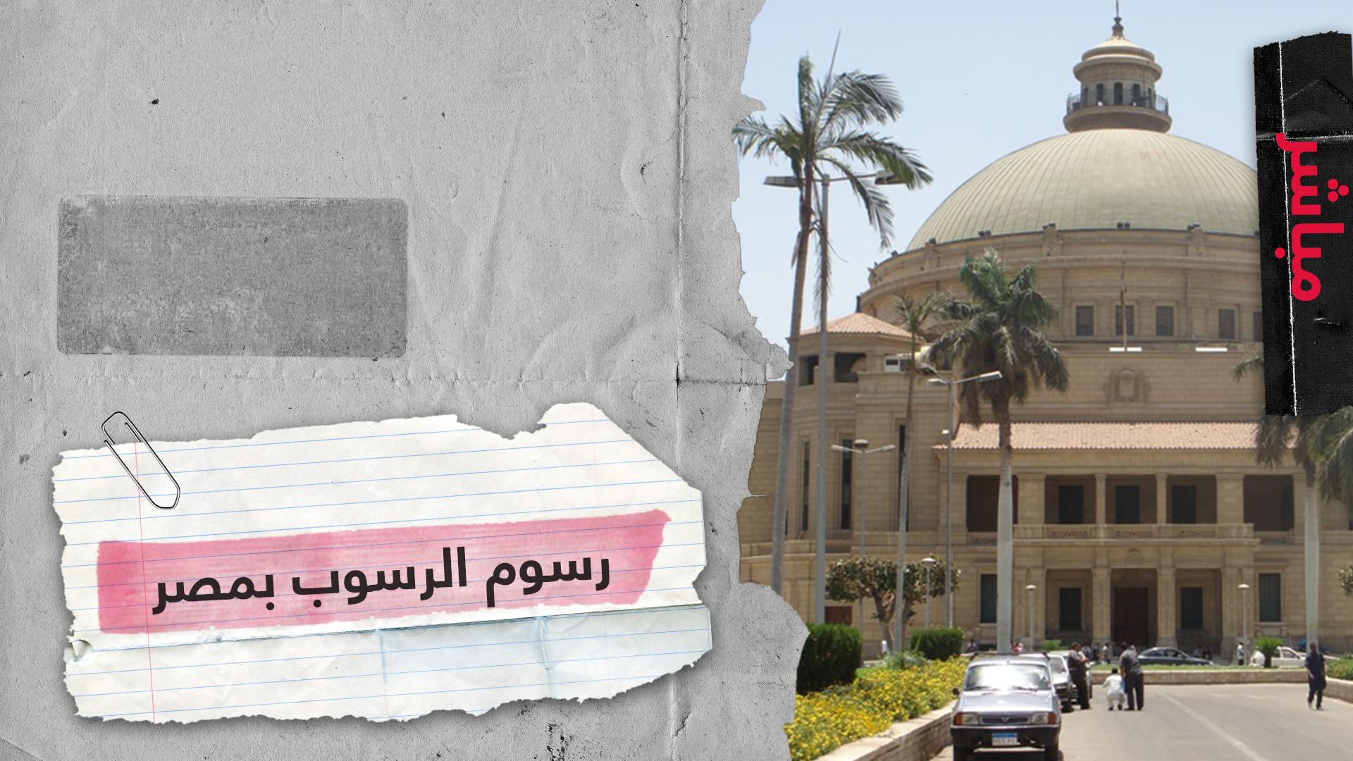 جدل بعد فرض رسوم على الطلاب الراسبين في الجامعات المصرية