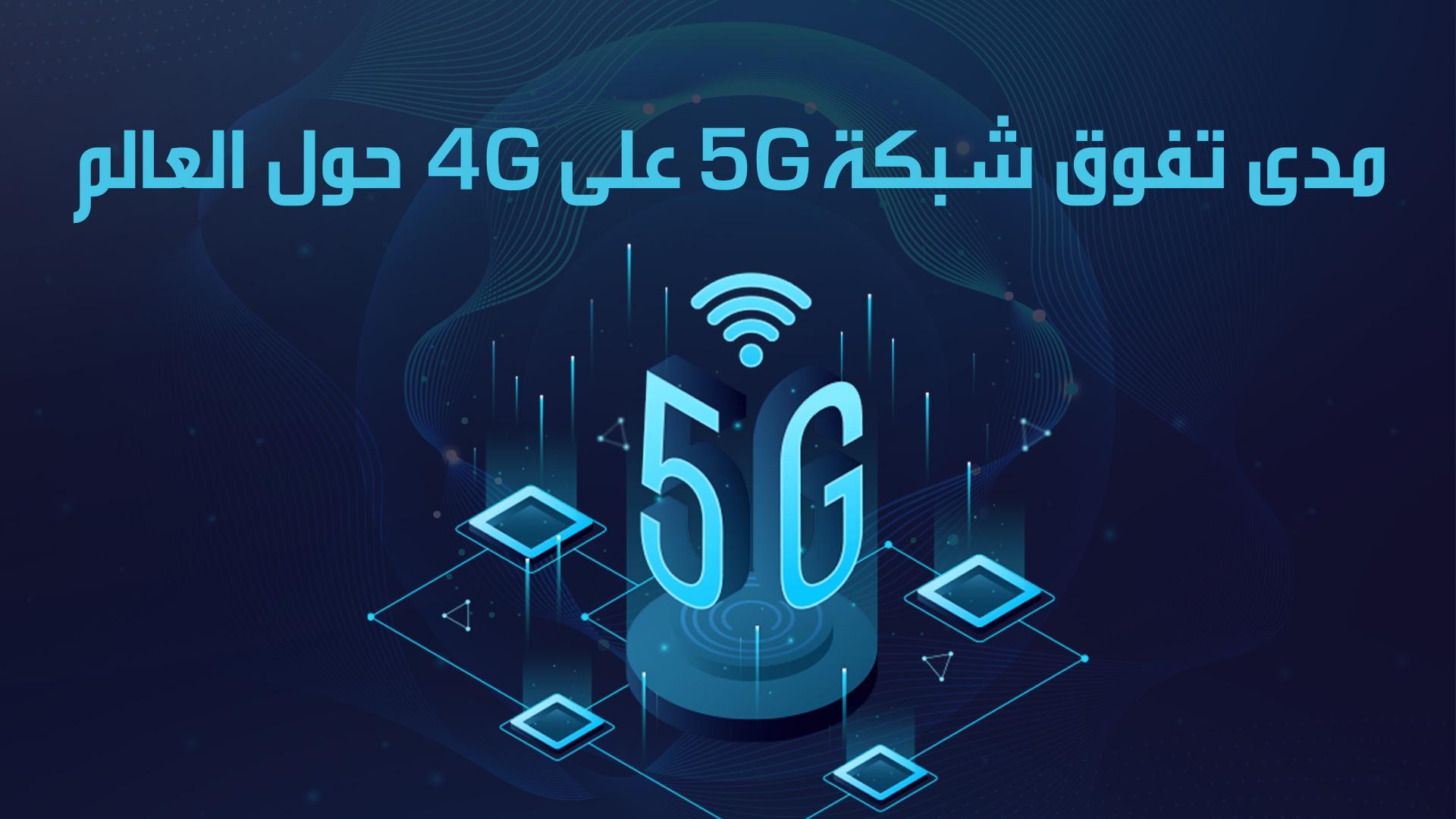 مدى تفوق شبكة 5G على 4G حول العالم