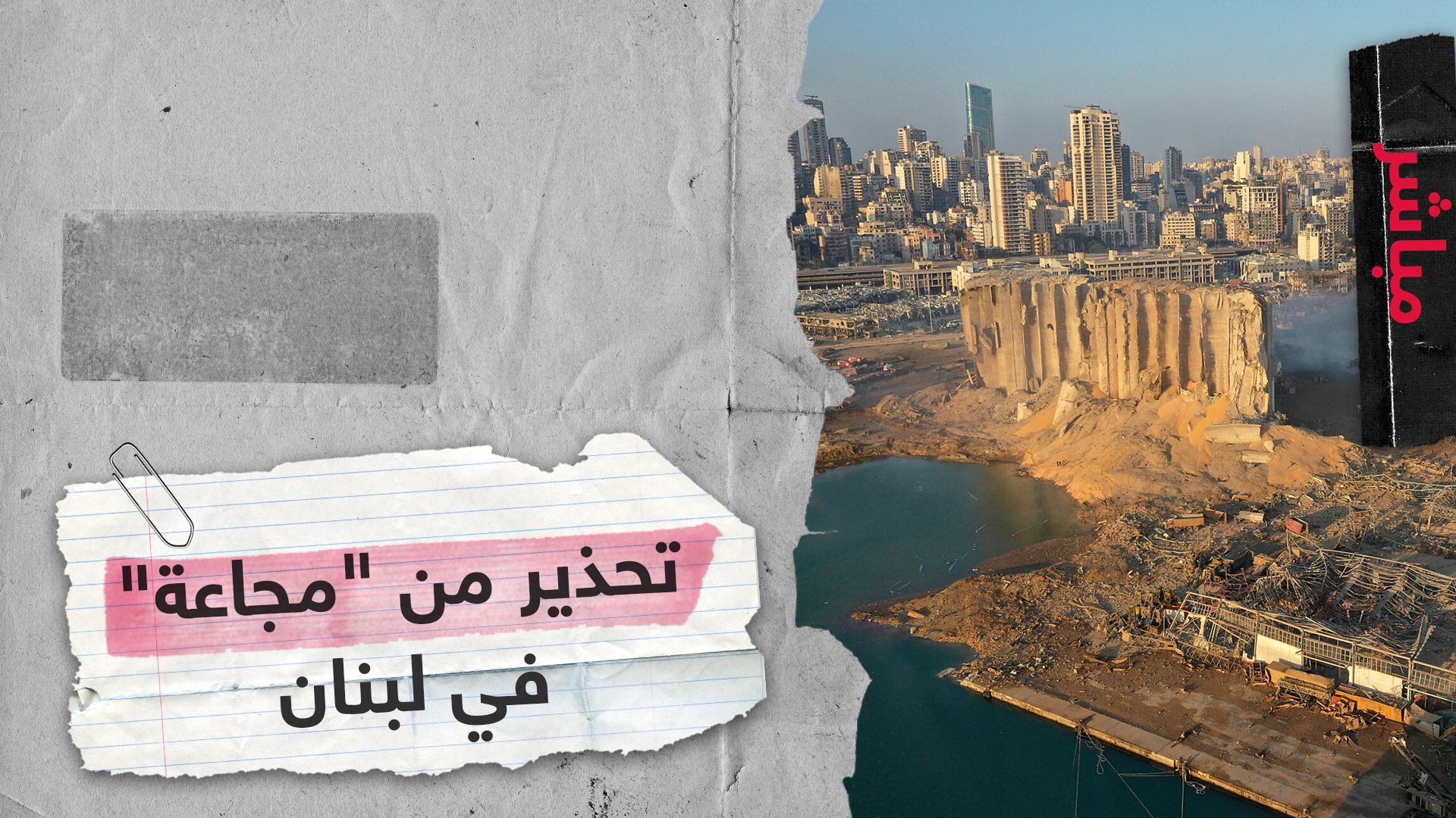 تحذيرات أممية من مجاعة في لبنان.. والرئيس عون يدعو إلى
