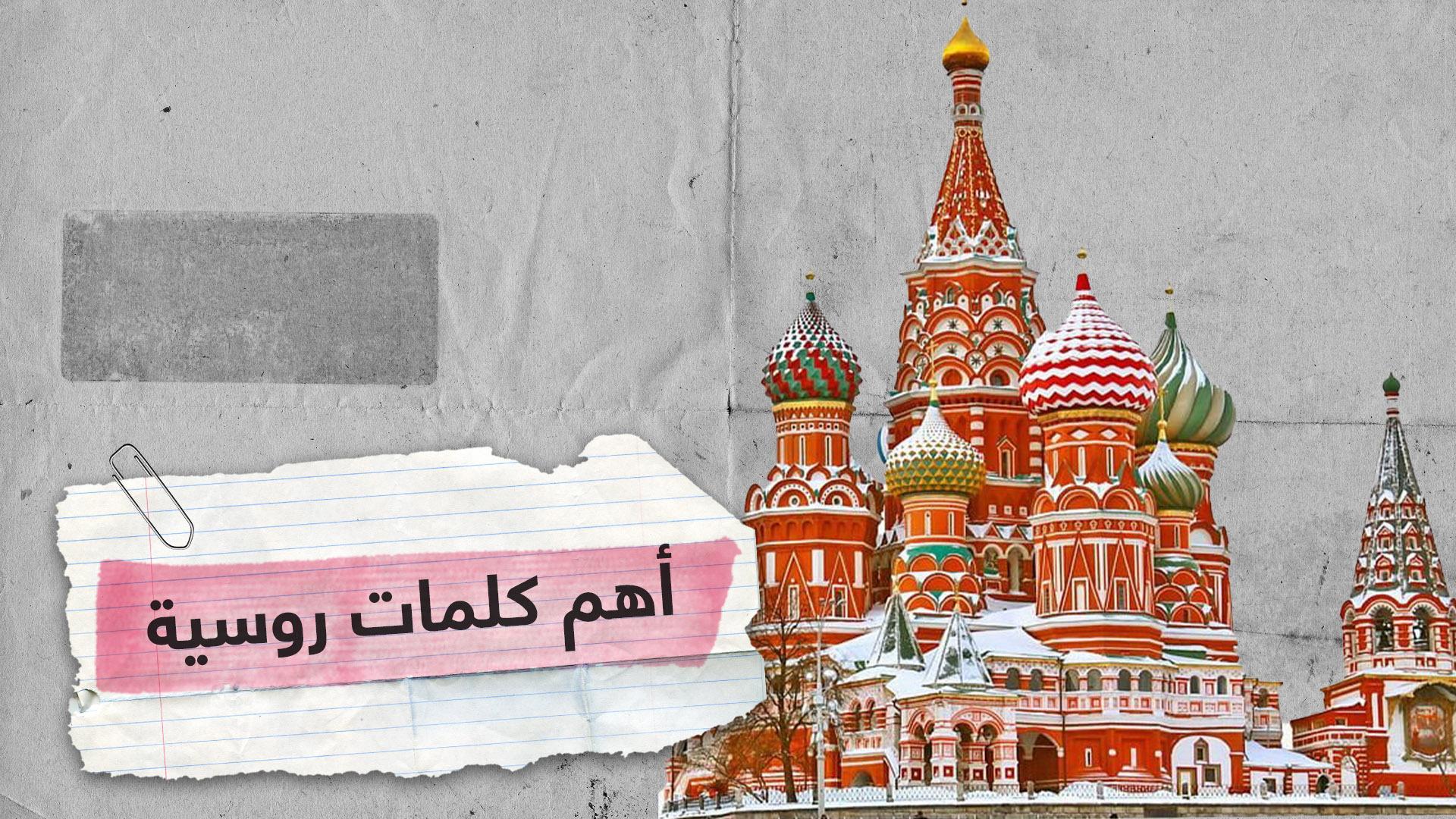 أهم الكلمات التي يحتاجها السائح عند زيارة روسيا