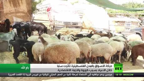 كورونا يلقي بظلاله على أجواء العيد بفلسطين