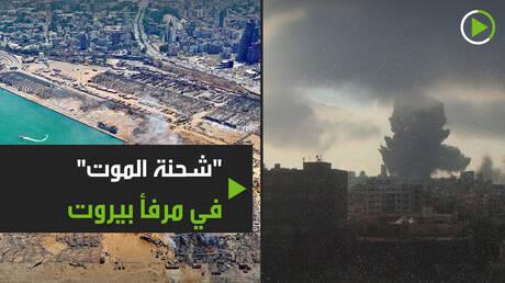 """كيف وصلت """"شحنة الموت"""" إلى لبنان؟"""