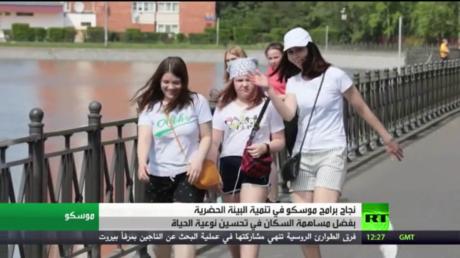 برنامج لتحسين موسكو بمساهمة السكان