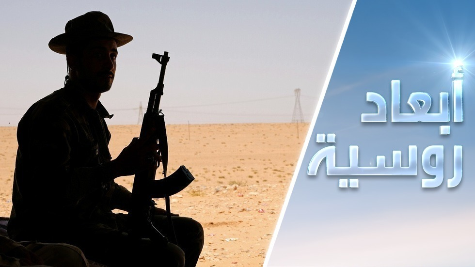 عبد الباسط البدري: حضور موسكو على طاولة المفاوضات في ليبيا أمر مطلوب من جميع الأطراف