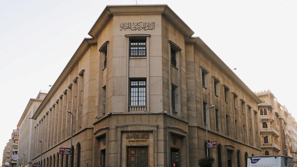 البنك المركزي المصري.