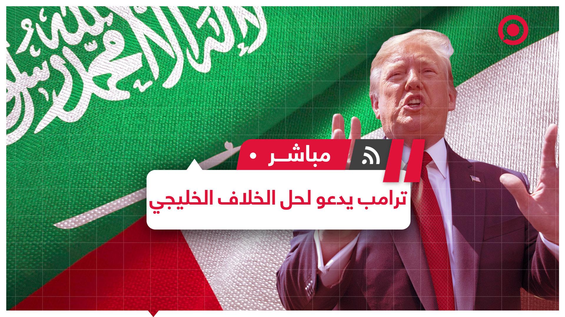 هل ستشهد الأزمة الخليجية انفراجة قريبا بعد دعوة ترامب؟