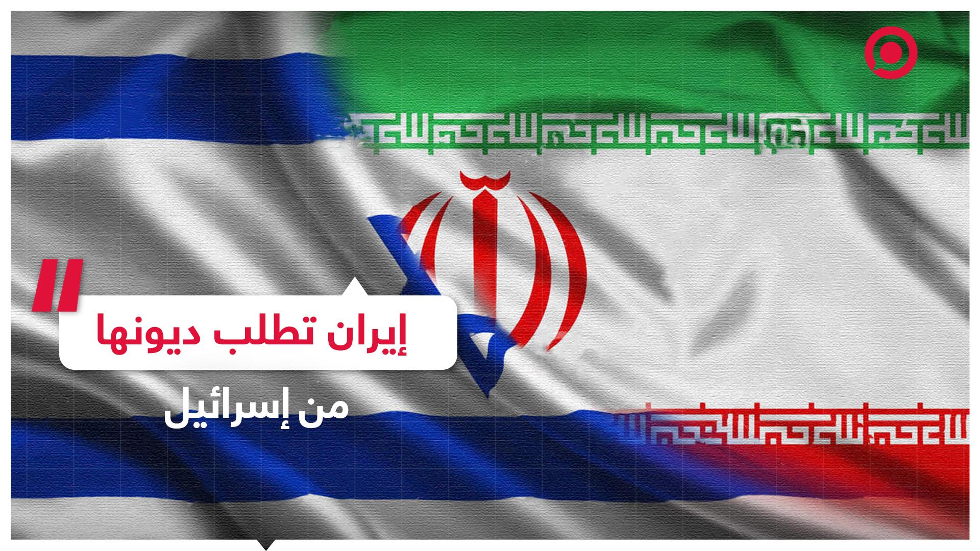 إيران تطلب ديونها من إسرائيل!