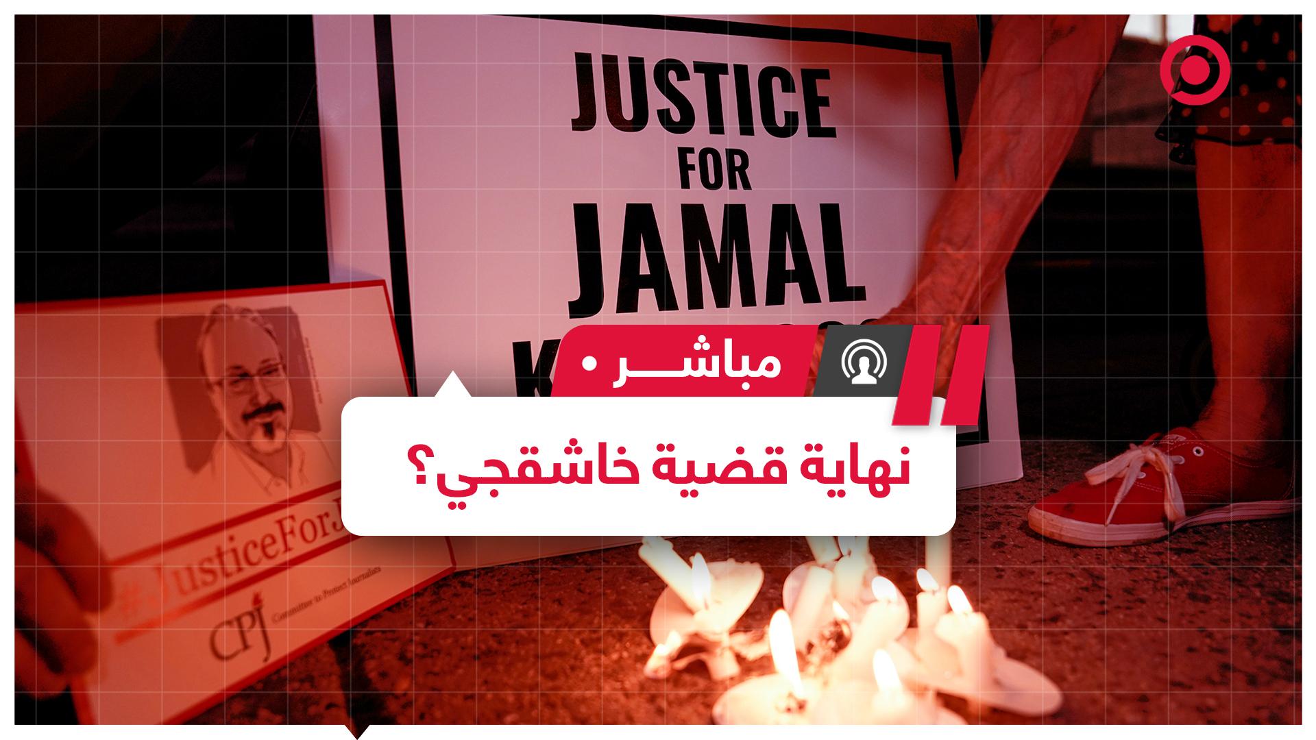 هل أغلق ملف مقتل جمال خاشقجي للأبد بعد صدور أحكام بحق 8 متهمين؟