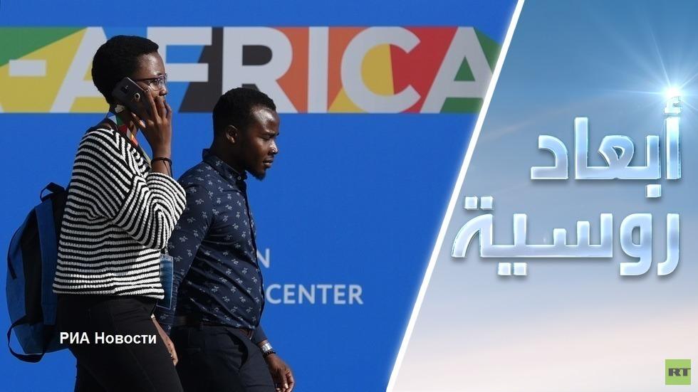 روسيا وإفريقيا: لقاء متجدد