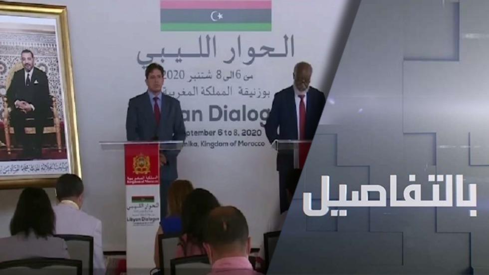 مشاورات ليبيا.. على ماذا اتفق الطرفان؟