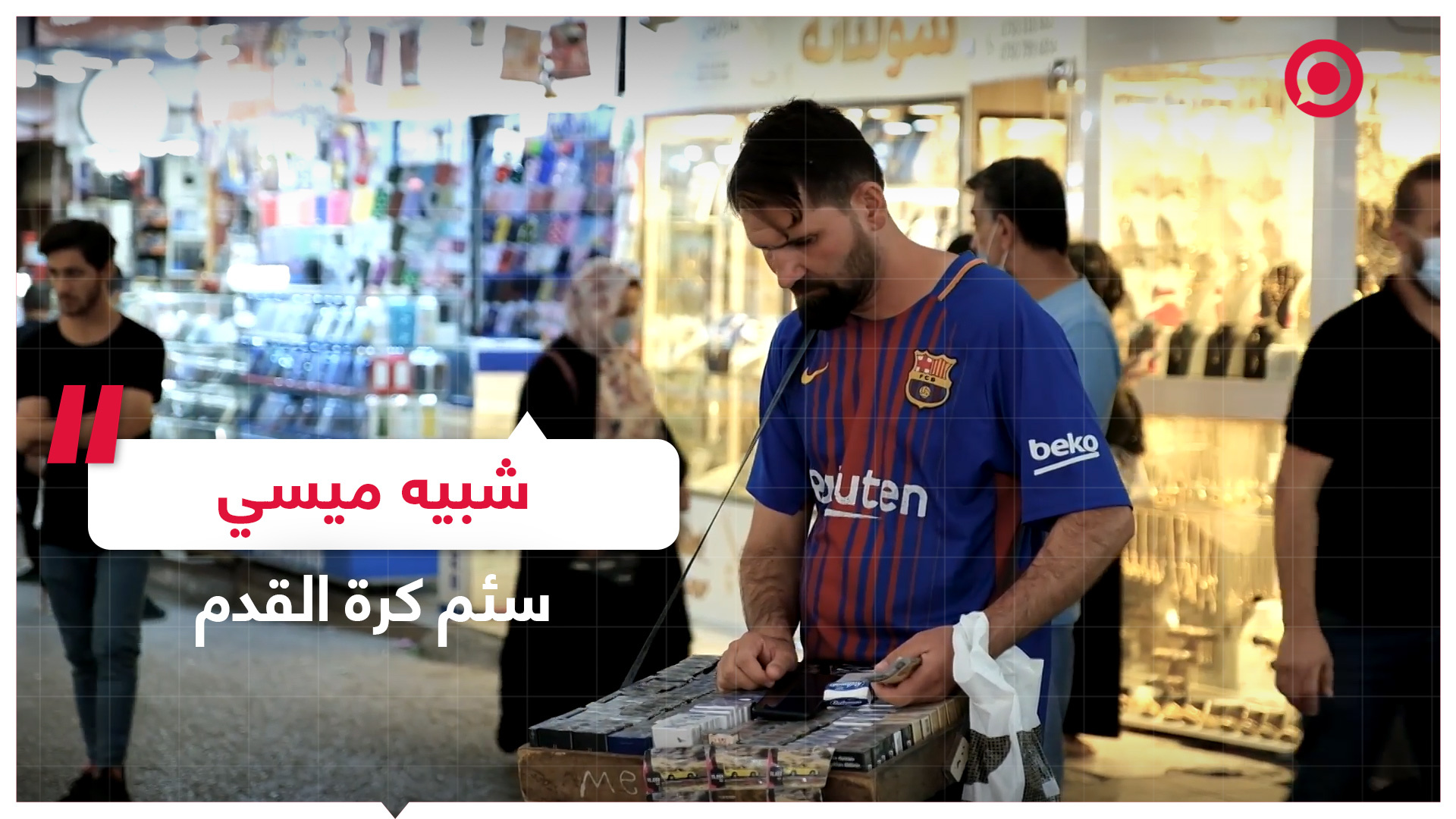 العراقي شبيه ميسي سئم كرة القدم