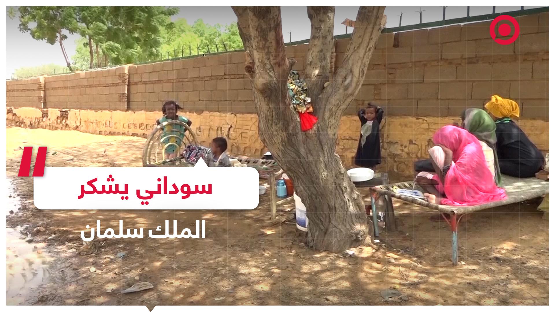 رسالة مواطن سوداني للملك سلمان