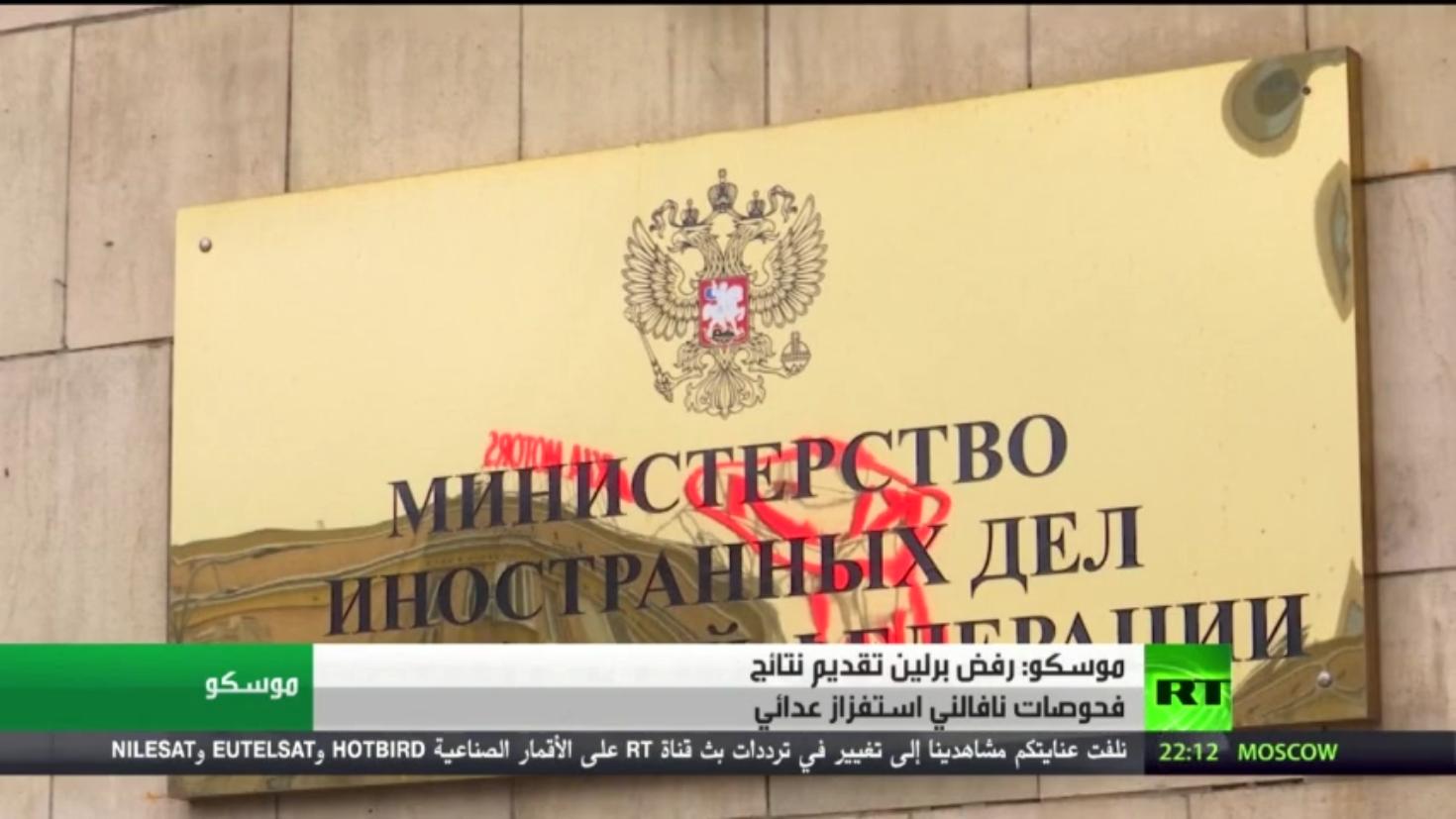 موسكو: سلوك برلين بقضية نافالني عدائي