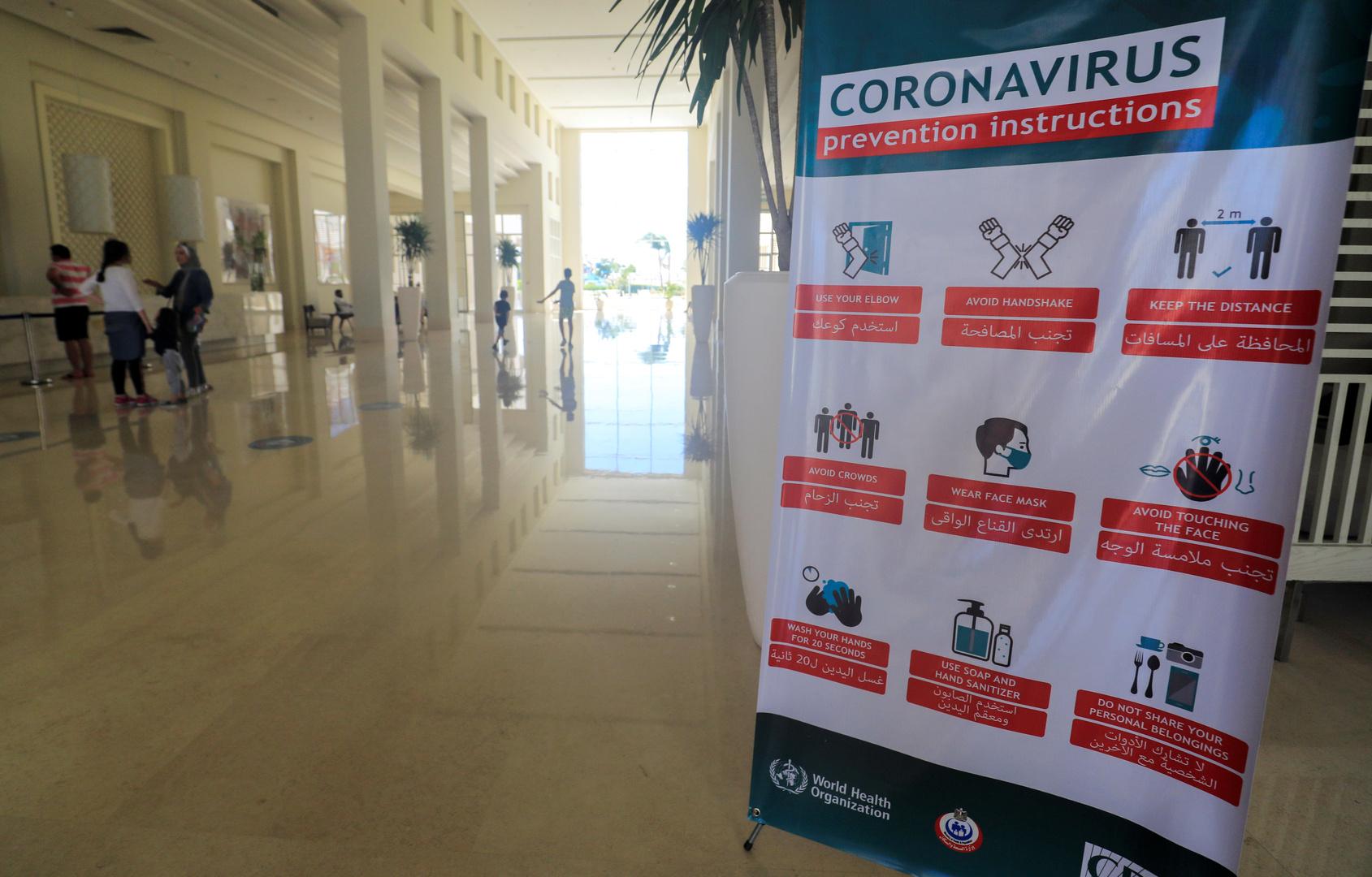 منظمة الصحة العالمية تعلن وصول منطقة شرق المتوسط إلى مرحلة جديدة من فيروس كورونا