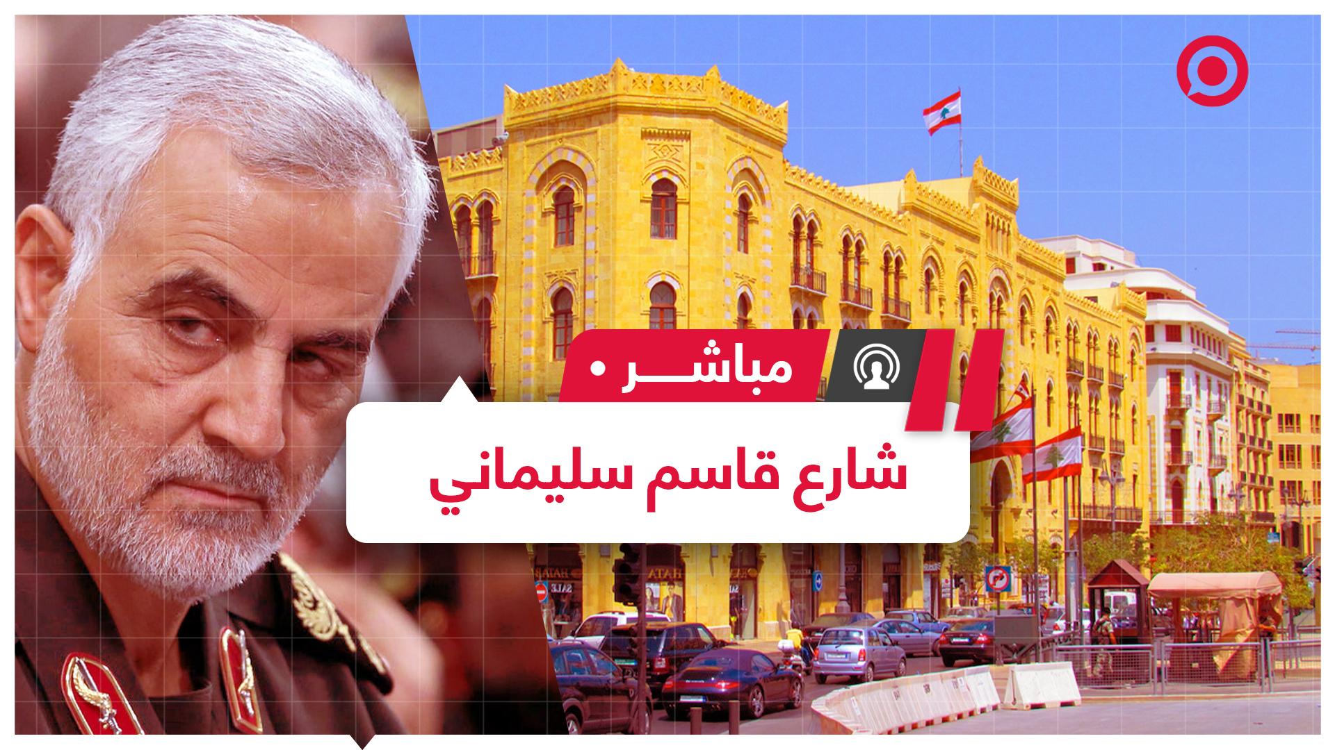جدل على اسم شارع سليماني بلبنان وأفيخاي أدرعي يغرد متدخلا بالقصة