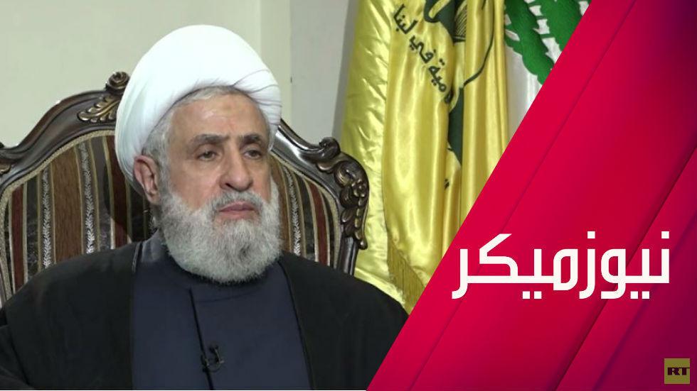 نعيم قاسم يتحدث لـ RT عن مبادرة ماكرون ويكشف حقيقة انسحاب عناصر حزب الله من سوريا