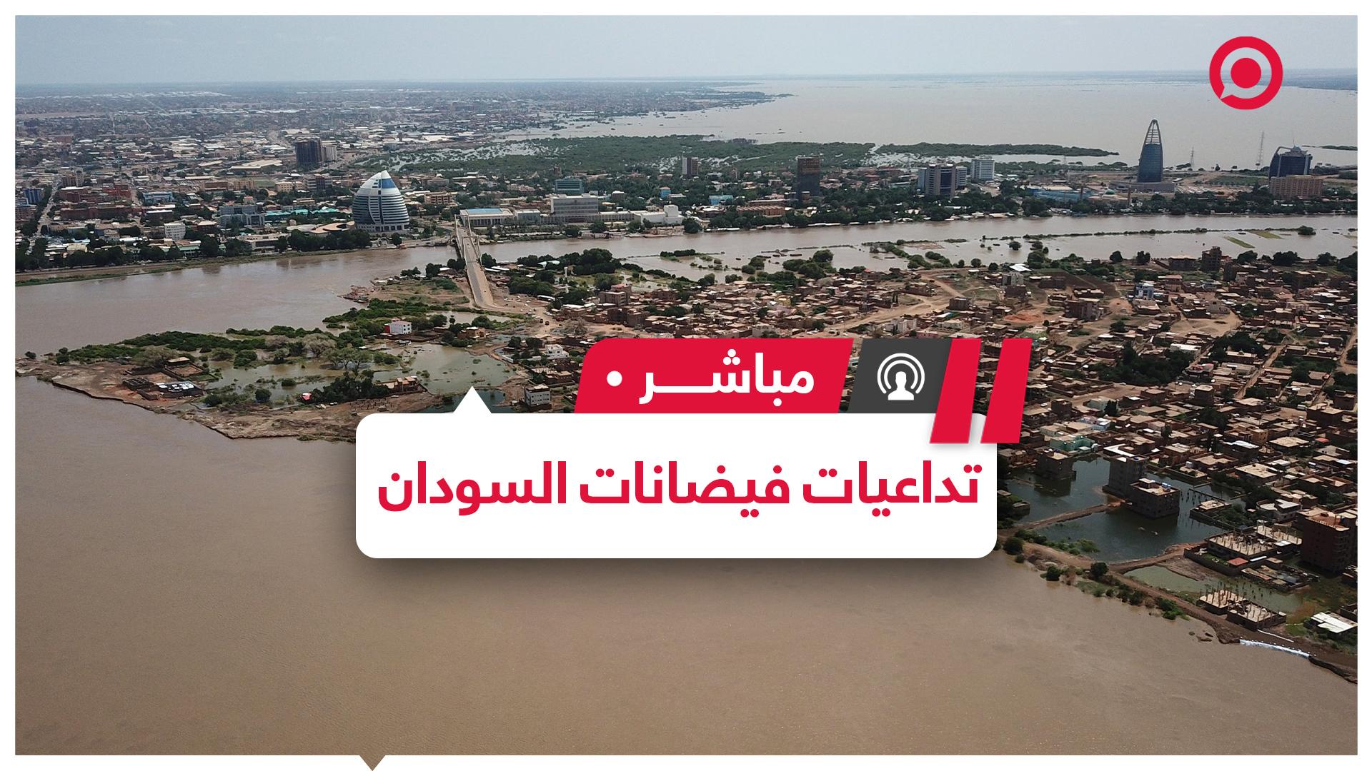 الآثار الاجتماعية والاقتصادية للفيضانات على السودانيين