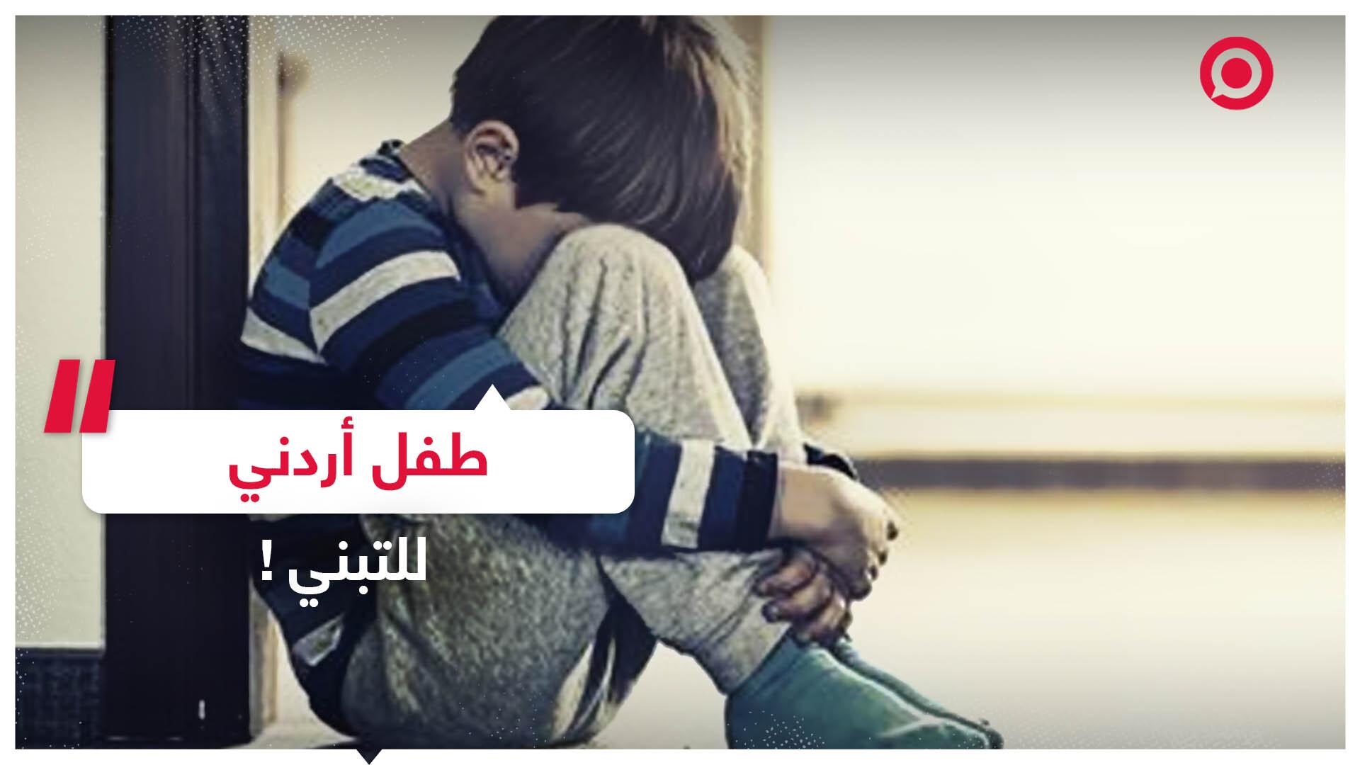 عرض طفل للتبني في الأردن يثير جدلا واسعا