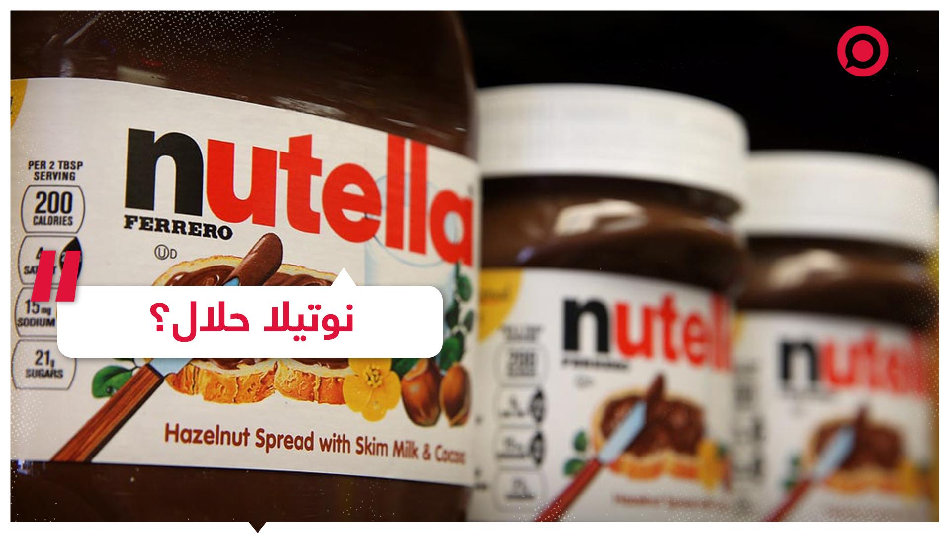 """هل شوكولاتة نوتيلا """"حلال""""؟"""