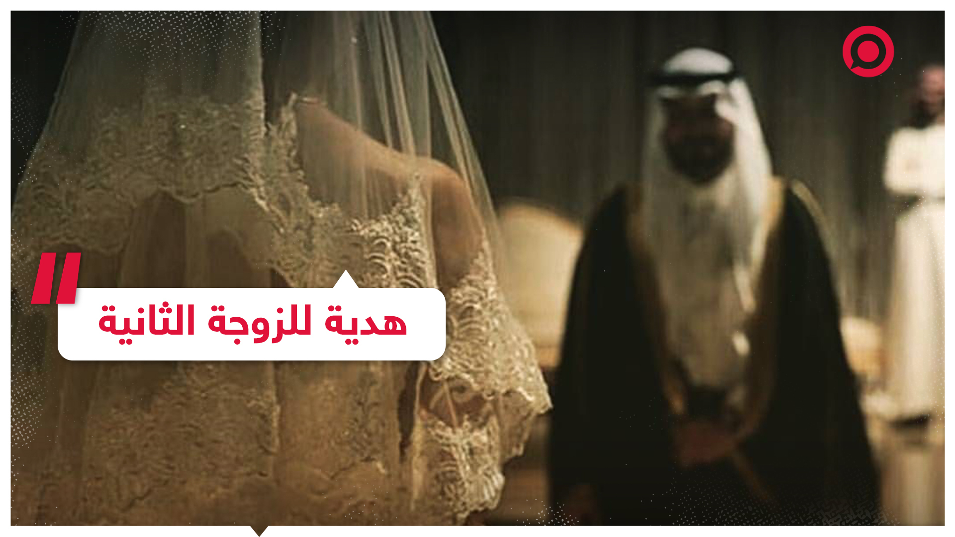 سعودية تحتفل بعقد قران زوجها على امرأة ثانية