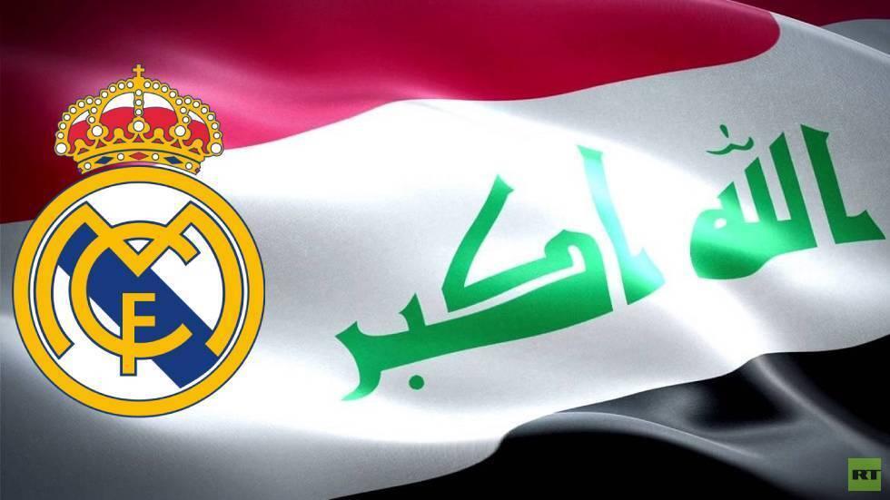 السفير الإسباني: ريال مدريد سيزور العراق