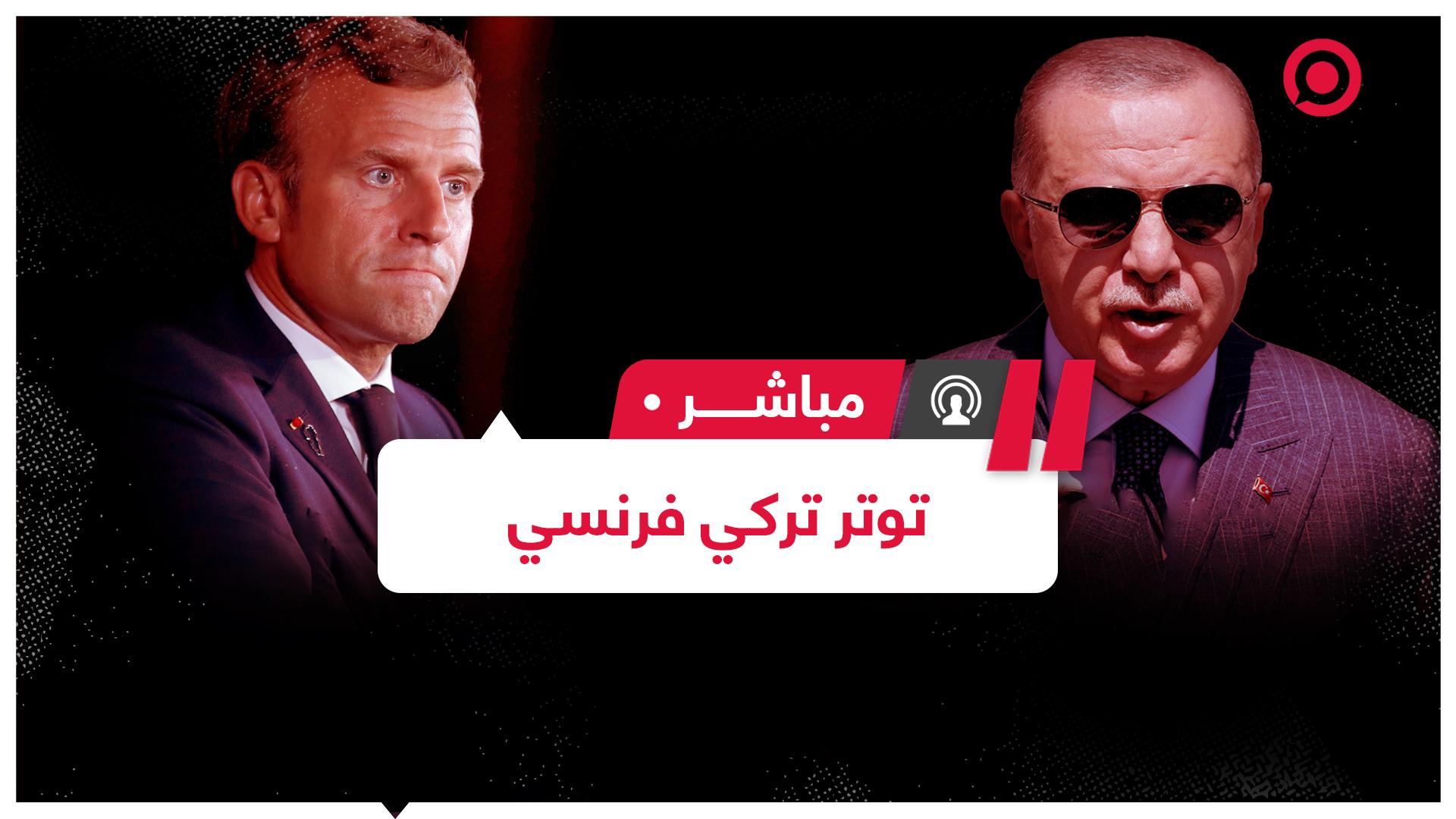 توتر تركي فرنسي والبرلمان الأوروبي يتضامن مع اليونان وقبرص ويتوعد أنقرة