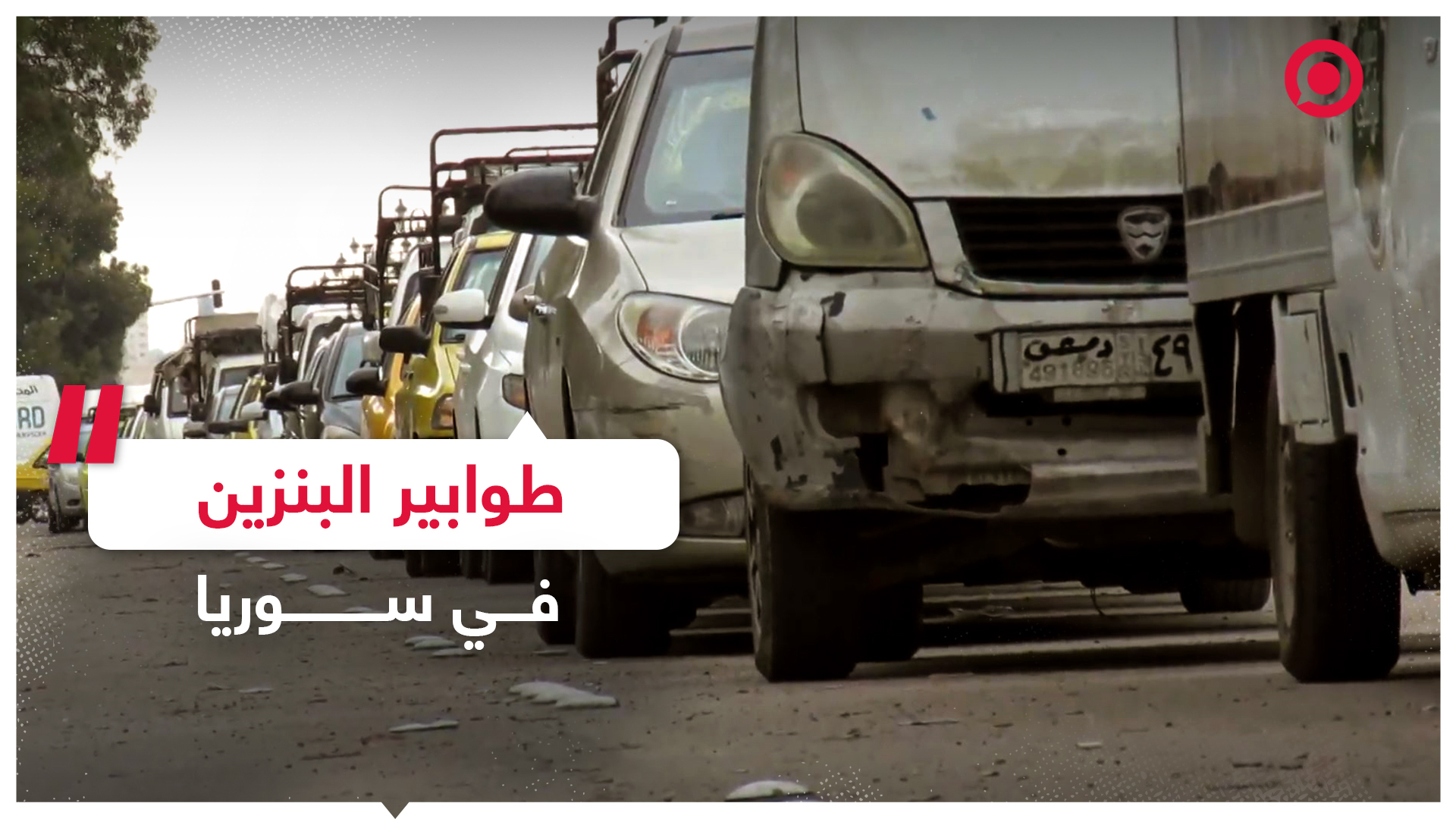 أزمة بنزين خانقة في سوريا وطوابير السيارات تنتظر الحل