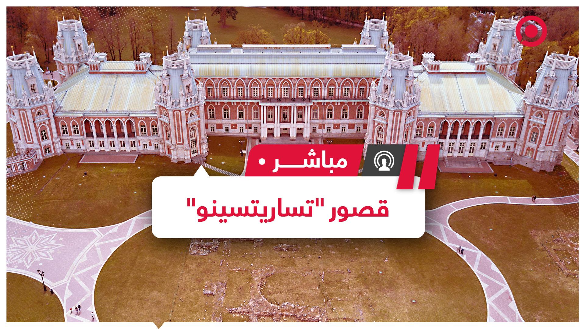 """تعرف على  أسرار متحف """"الملكة"""" ومتنزه """"تساريتسينو"""" في موسكو"""