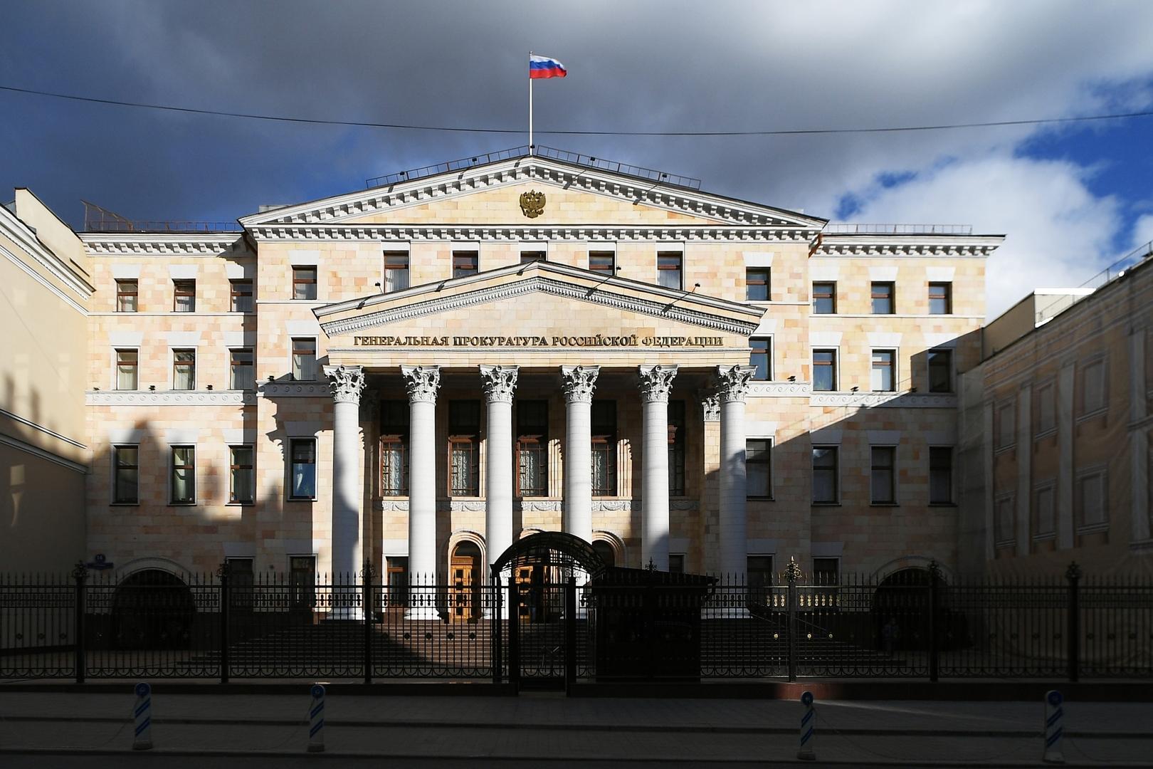 مقر النيابة العامة الروسية في موسكو.