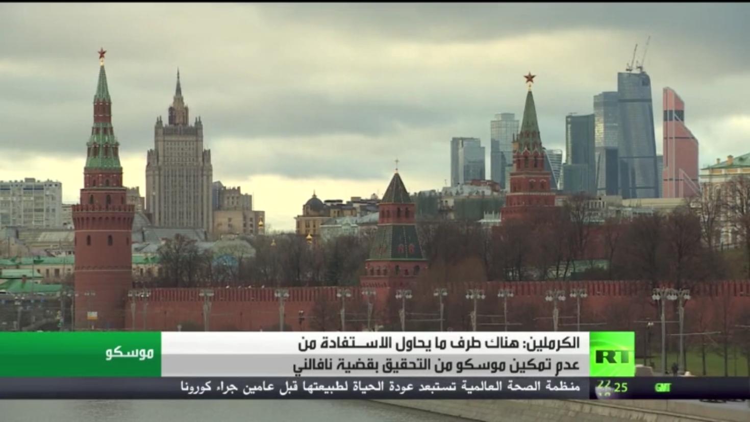 موسكو: نحاول الحصول على معلومات حول نافالني