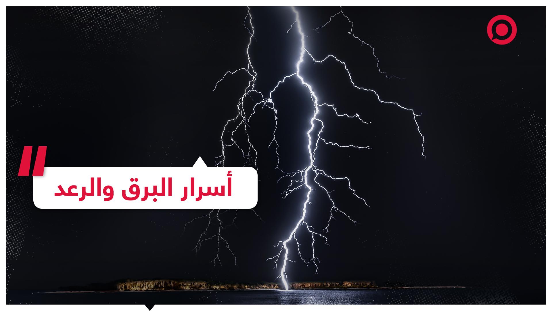 9 معلومات قد لا تعرفها عن البرق والعواصف الرعدية