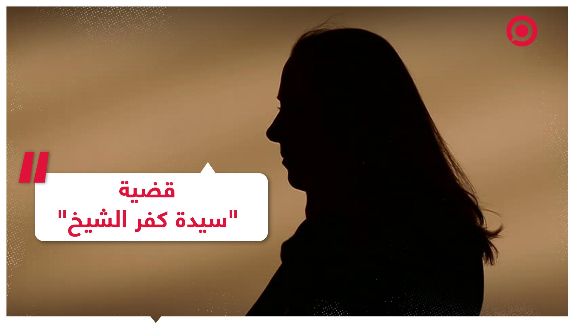 """النيابة العامة قررت ضبط وإحضار """"سيدة كفر الشيخ"""""""