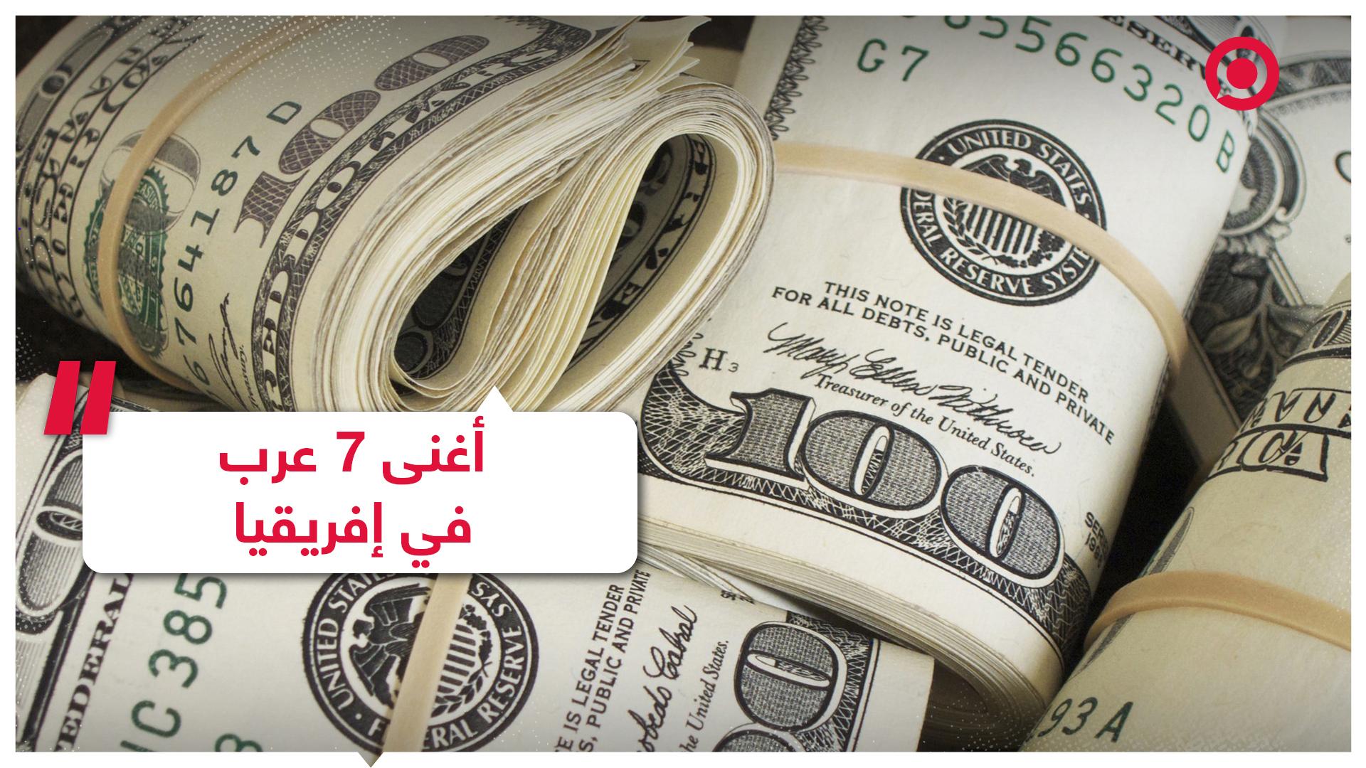 7 أثرياء عرب بين أغنى 15 شخصا في إفريقيا