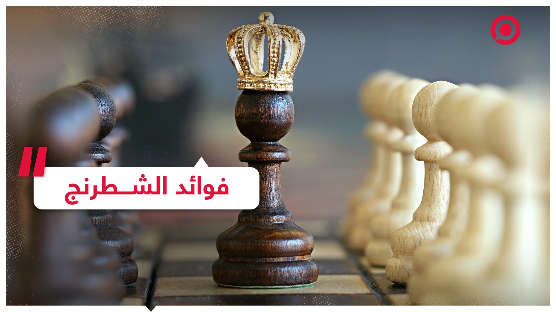 فوائد الشطرنج