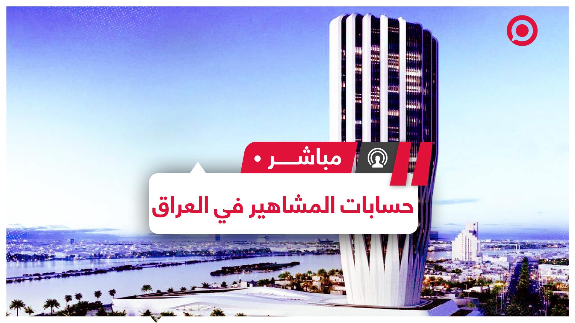 البنك المركزي العراقي يحذر من حسابات مشاهير التواصل الاجتماعي البنكية