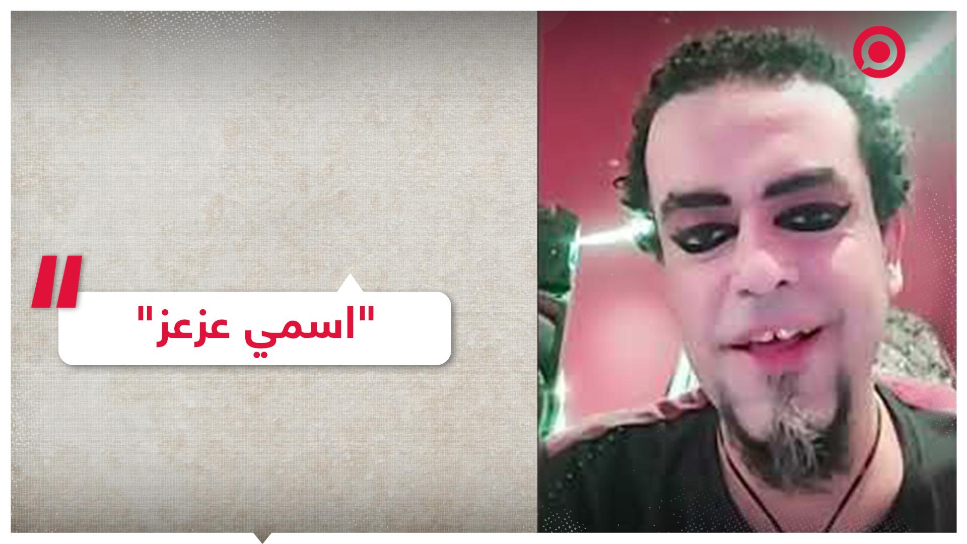 """""""اسمي عزعز"""".. شاب أطلق على نفسه سابقا """"إبليس"""" يثير الجدل مجددا"""