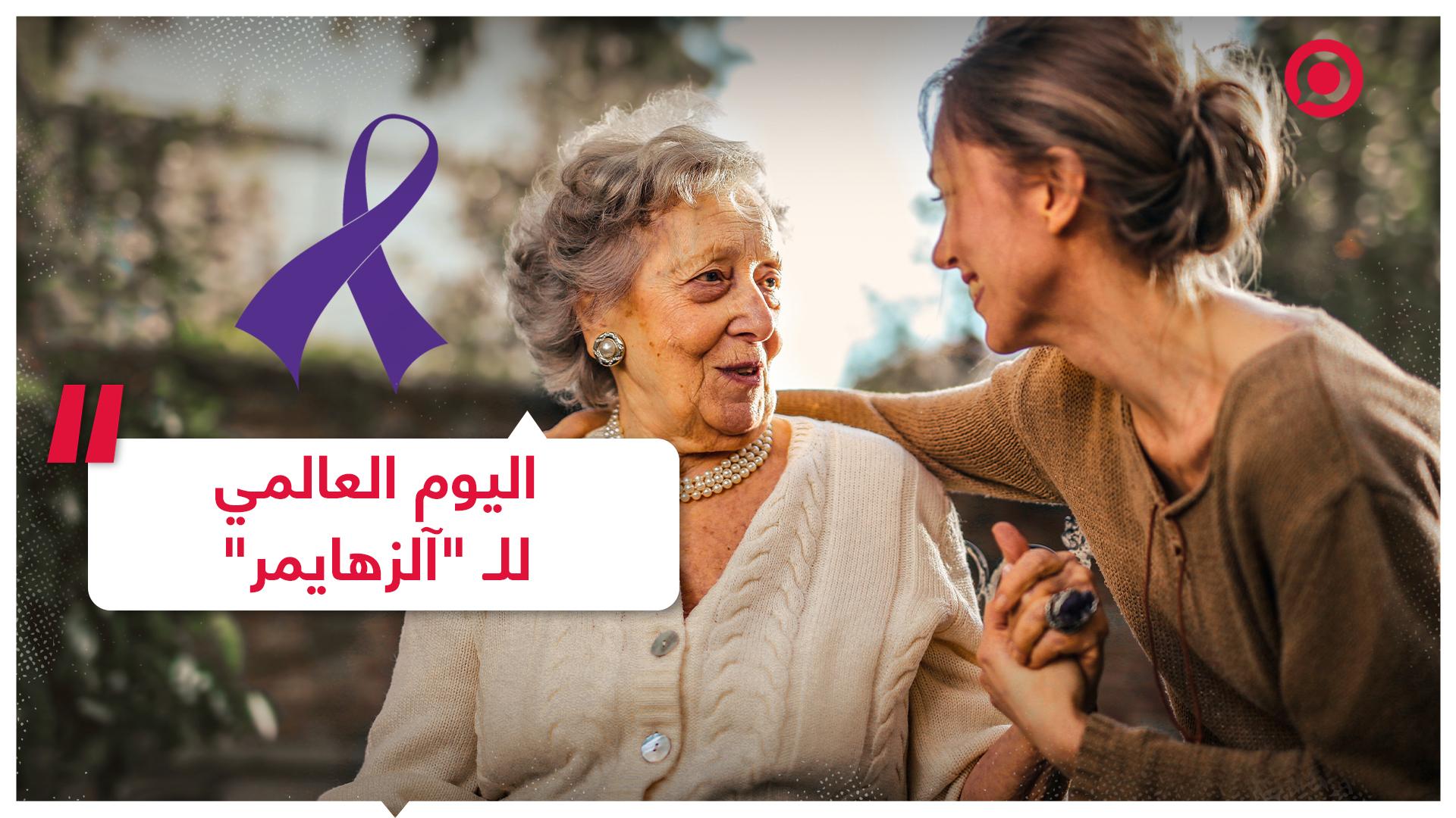 في اليوم العالمي للزهايمر.. تعرف على معلومات مهمة حول المرض!